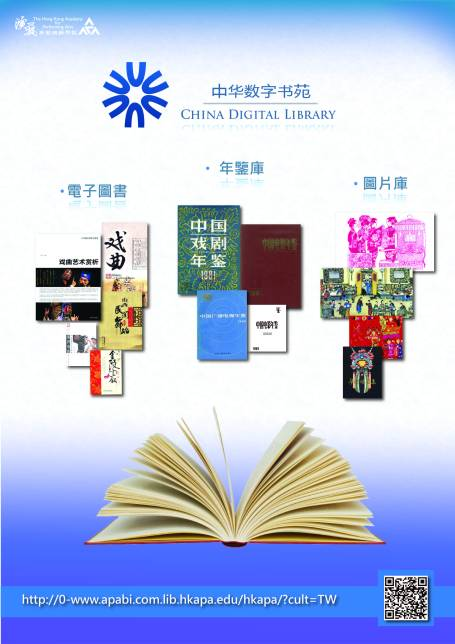 China Digital Library_Poster